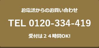 電話:0120-334-419